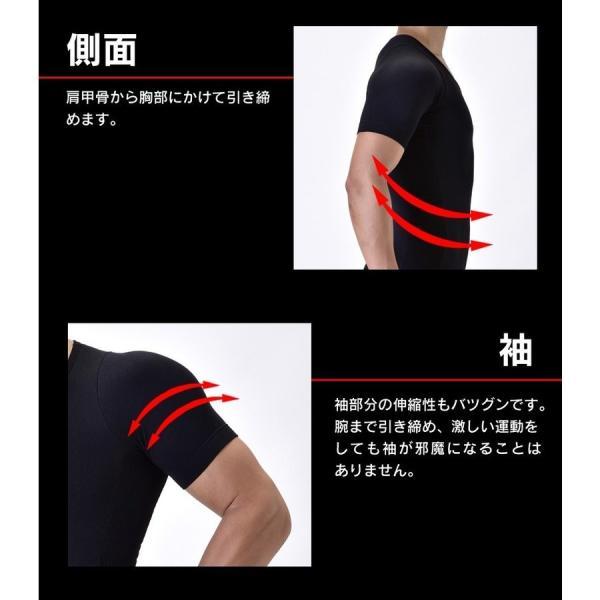 加圧シャツ メンズ 加圧下着 加圧インナー ダイエット コンプレッションウェア  Tシャツ 半袖 ハード  姿勢補正 猫背|wide|12