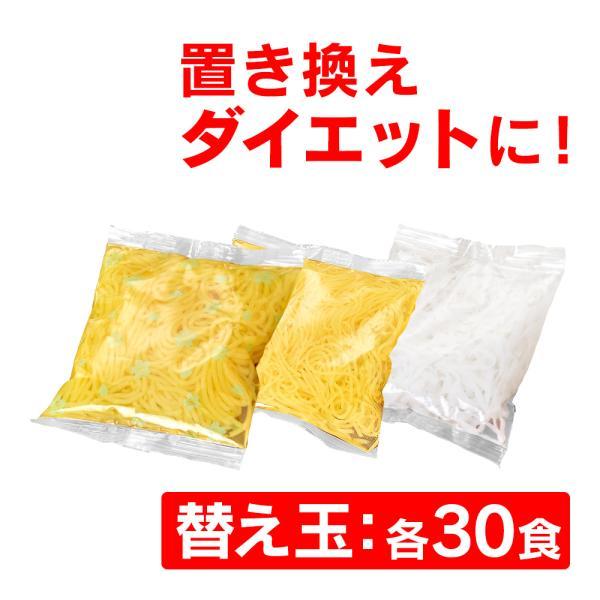 こんにゃく麺 替え玉30食