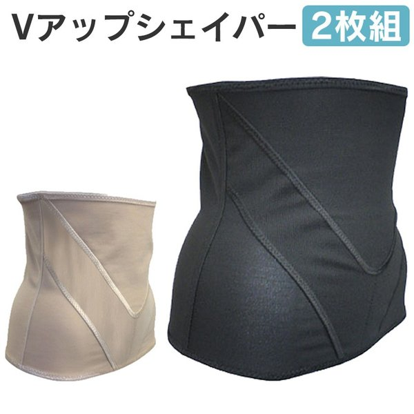 ヒロミ ベルト 腹筋 ヒロミプロデュース Vアップシェイパー ブイアップシェイパー 加圧下着 ウエストベルト 腹巻き|wide