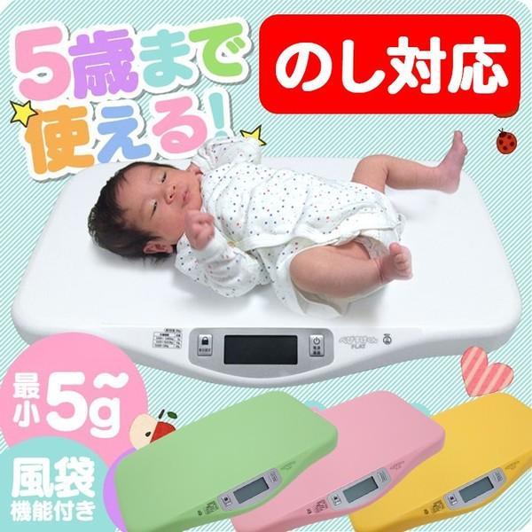 体重計 赤ちゃん 新生児 ベビースケール 5g フラット 薄い コンパクト 安心の丸正マーク  デジタル べびすけくん FLAT 出産祝い 赤ちゃん用 76392-11|wide