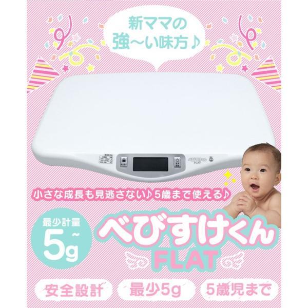 体重計 赤ちゃん 新生児 ベビースケール 5g フラット 薄い コンパクト 安心の丸正マーク  デジタル べびすけくん FLAT 出産祝い 赤ちゃん用 76392-11|wide|02