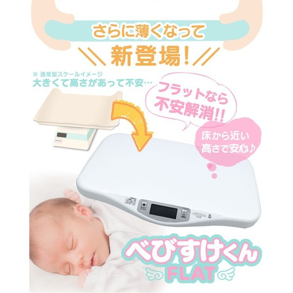体重計 赤ちゃん 新生児 ベビースケール 5g フラット 薄い コンパクト 安心の丸正マーク  デジタル べびすけくん FLAT 出産祝い 赤ちゃん用 76392-11|wide|05