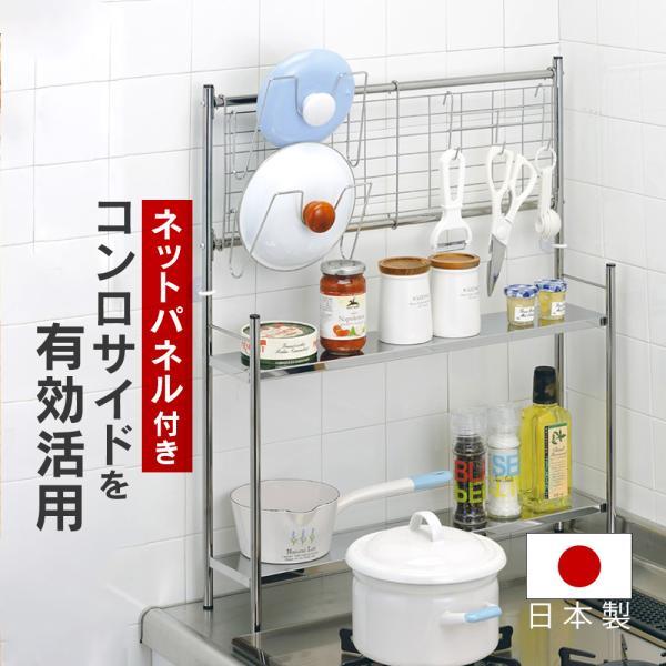 コンロサイド棚付ラック(ネットパネル付)W56|wide