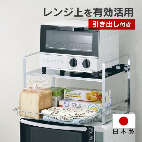 レンジ上 ラック ステンレス 41.5×29.5 引き出し付き キッチン用品 ステンレス棚版 トースター上 トースターラック レンジラック スライド棚|wide