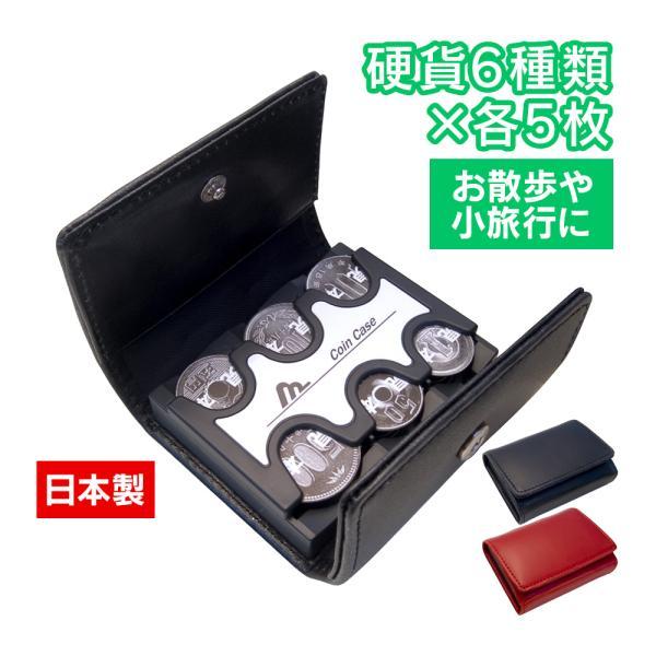 カバー付コインケース