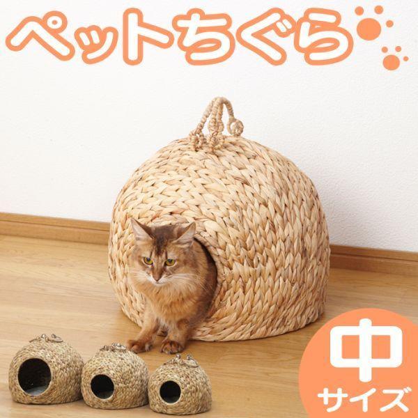 猫ちぐら 猫ハウス ドーム型 ペットちぐら ねこちぐら ネコ ねこ 猫グッズ 猫用 ペットハウス カゴ つぐら 寝床 キャットハウス マット付き おうち|wide