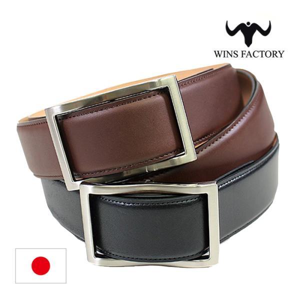 無段階調整 ベルト 穴なし 日本製 ビジネス 幅広 革 牛革 本革 メンズ フリコバックル ブランド ウィンズファクトリー カジュアル 幅3.5cm スライド式ベルト|wide