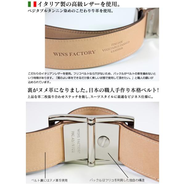 無段階調整 ベルト 穴なし 日本製 ビジネス 幅広 革 牛革 本革 メンズ フリコバックル ブランド ウィンズファクトリー カジュアル 幅3.5cm スライド式ベルト|wide|03