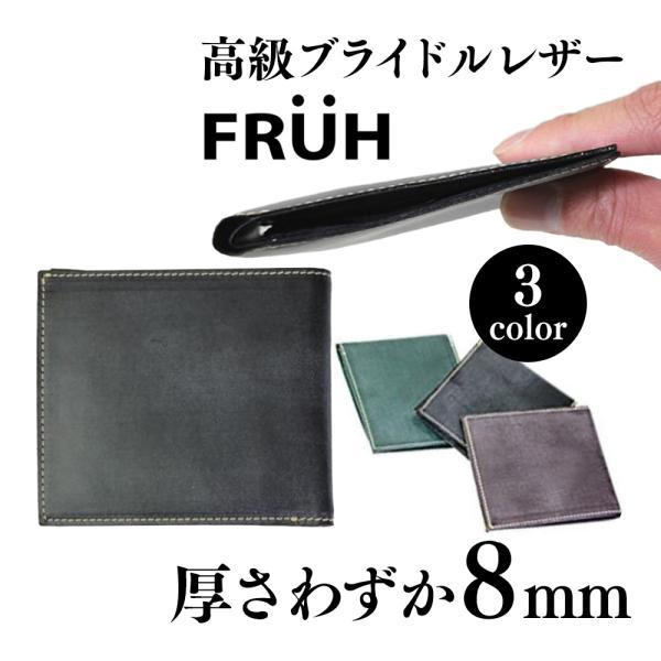 財布 メンズ 二つ折り 二つ折り財布 薄い スリム かさばらない コンパクト 小銭入れ付き ブライドルレザー 薄 皮 革 牛革 本革 FRUH フリュー ブランド|wide