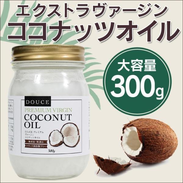今からでも遅くない買うならこのココナッツオイル!