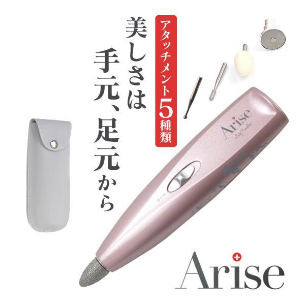 電動爪やすり 電動ヤスリ 小型 角質落とし アリズポケット5 かかとケア 電動爪ヤスリ 電池式 爪磨き スイス製 角質取り 甘皮 魚の目 巻き爪 ガサガサかかと|wide
