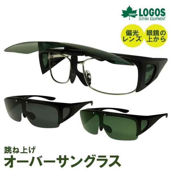 サングラス メンズ 偏光 オーバーサングラス  オーバーグラス ブランド ロゴス 紫外線対策 UVカット99% 跳ね上げ LOGOS ドライブ 釣り 旅行 夜間 ゴルフ 78084|wide|02