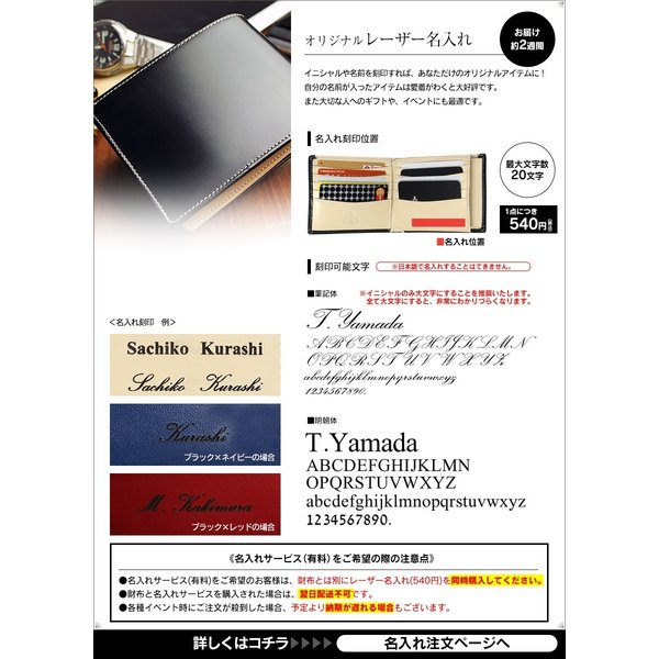 名入れ ネーム入れ 財布 ギフト ベルト メンズ  プレゼントに レーザー名入れ 刻印 (名入れ対象の商品番号:61860、76024、76807、77012専用)|wide|14