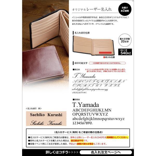 名入れ ネーム入れ 財布 ギフト ベルト メンズ  プレゼントに レーザー名入れ 刻印 (名入れ対象の商品番号:61860、76024、76807、77012専用)|wide|15