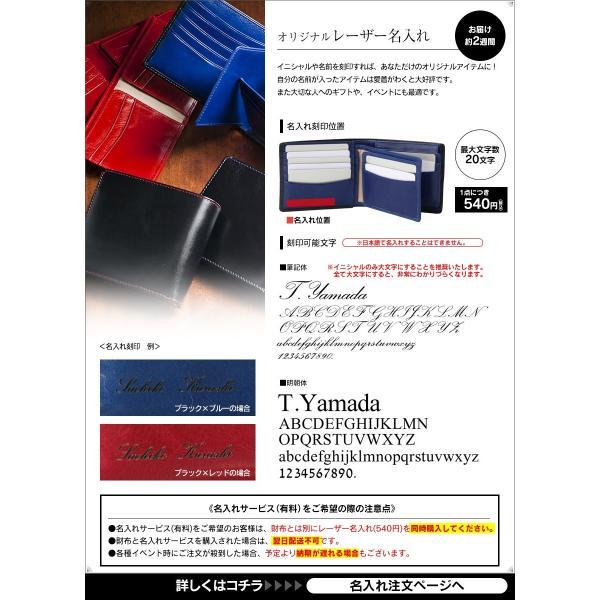 名入れ ネーム入れ 財布 ギフト ベルト メンズ  プレゼントに レーザー名入れ 刻印 (名入れ対象の商品番号:61860、76024、76807、77012専用)|wide|16