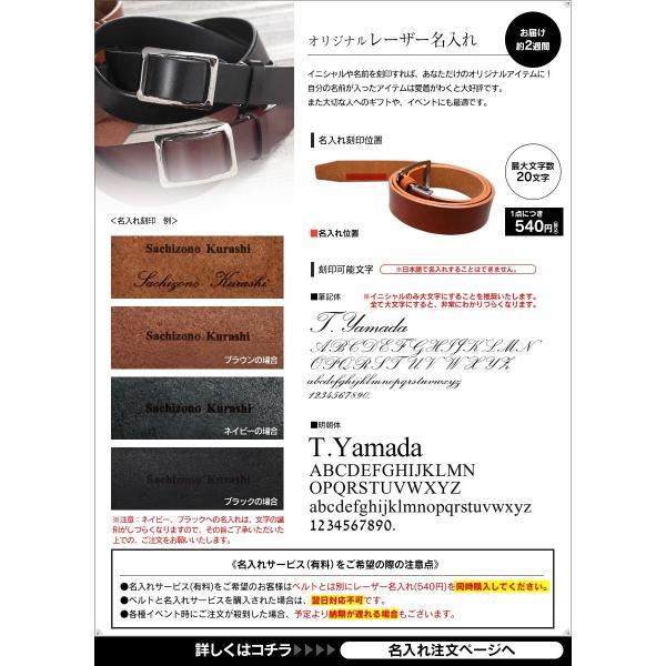 名入れ ネーム入れ 財布 ギフト ベルト メンズ  プレゼントに レーザー名入れ 刻印 (名入れ対象の商品番号:61860、76024、76807、77012専用)|wide|17