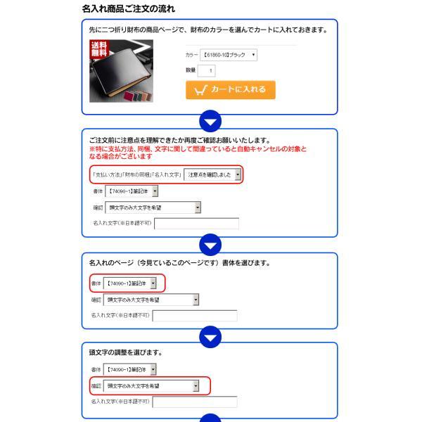 名入れ 財布 ベルト メンズ  プレゼント ギフト レーザー名入れ 刻印 ネーム入れ (名入れ対象の商品番号:61860、76024、76807、77012専用)|wide|06
