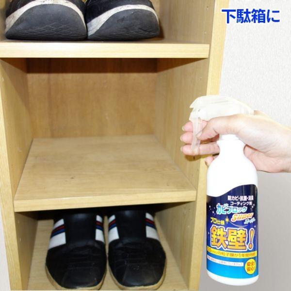 カビスプレー 300ml こすらない 日本製 部屋 壁紙 エアコン 下駄箱 防カビ・抗菌・消臭コーティング剤 プロ仕様 カビブロックスーパー鉄壁|wide|04