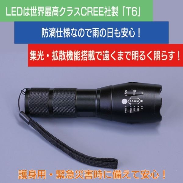 懐中電灯 ハンディライト LED 強力 防災グッズ 300m 照射 電池式 ズームライト 災害 超強力 防滴 停電対策 wide 05
