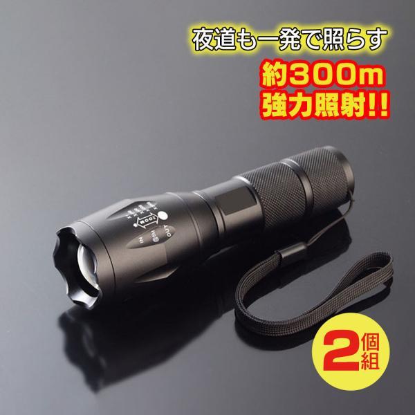 懐中電灯 ハンディライト LED 強力 防災グッズ 300m 照射 電池式 ズームライト 災害 超強力 防滴|wide