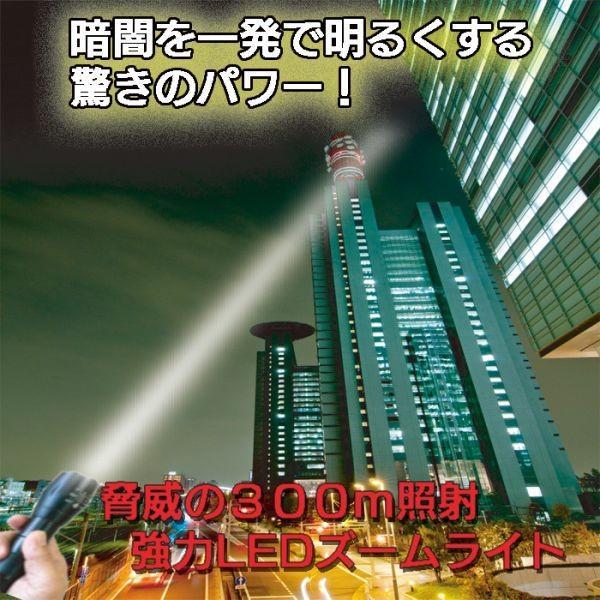 懐中電灯 ハンディライト LED 強力 防災グッズ 300m 照射 電池式 ズームライト 災害 超強力 防滴|wide|02