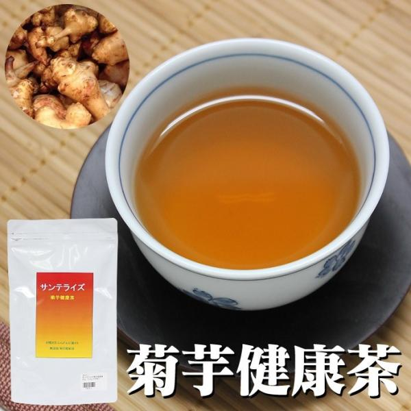 菊芋茶 キクイモ茶 サンテライズ お茶 健康茶 30パック 30包 ティーバッグ 菊芋100% 無添加 焙煎 焙煎茶 イヌリン イヌリン含有 ノンカフェイン 正規販売店|wide