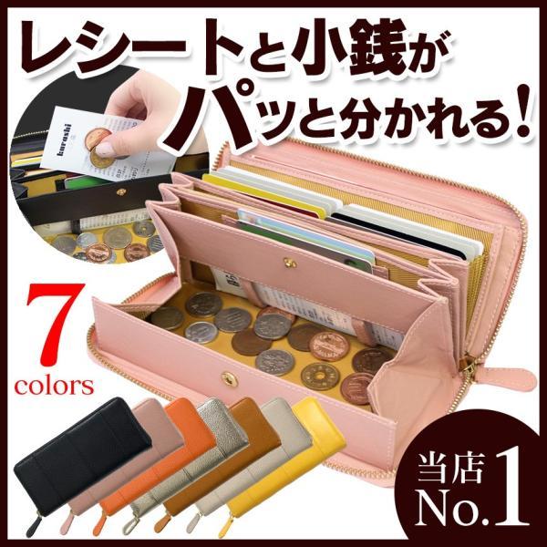 レシートすっきり長財布