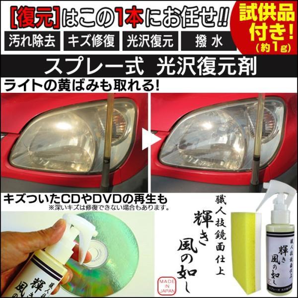 カーコーティング剤 車 黄ばみ取り 光沢復元剤 ヘッドライト 車 研磨剤 磨く スプレー式 クルマ磨き スプレー式 輝き風の如し 120g 撥水スプレー CD DVDも|wide