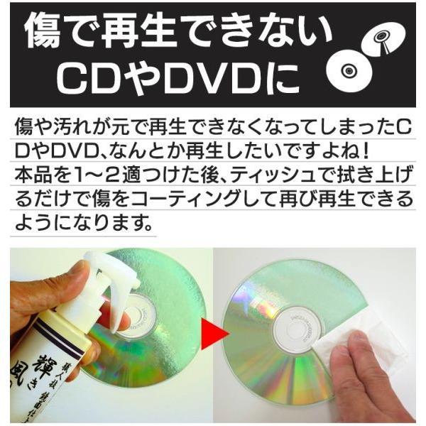 カーコーティング剤 車 黄ばみ取り 光沢復元剤 ヘッドライト 車 研磨剤 磨く スプレー式 クルマ磨き スプレー式 輝き風の如し 120g 撥水スプレー CD DVDも|wide|03