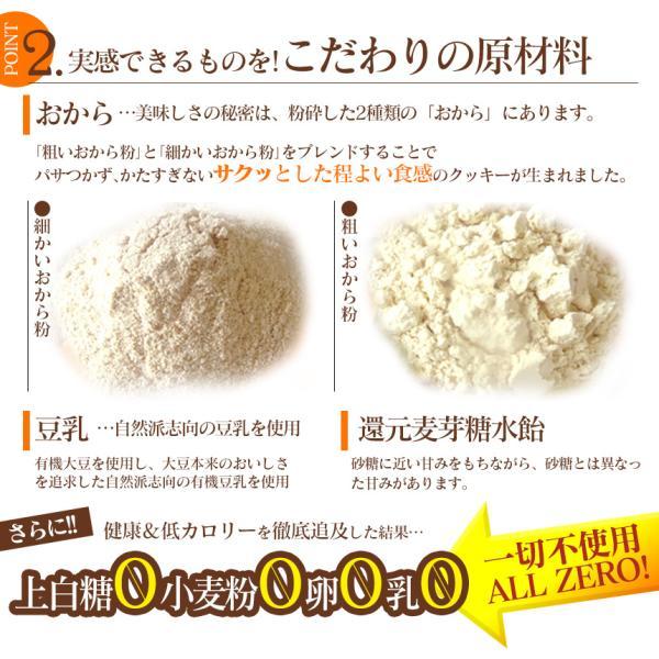 ダイエット食品 おからクッキー 1kg 小麦粉不使用 砂糖不使用 グルテンフリー 糖質制限 訳あり 国産 4種 1kg|wide|05