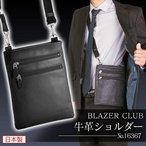 ショルダーバッグ メンズ 国産 本革 薄型 豊岡製鞄  日本製 斜めがけ 革 レザー 旅行カバン 男性用 紳士用 ビジネスバッグ 出張 平野|wide