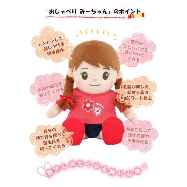 みーちゃん 人形 介護人形 高齢者 おしゃべりみーちゃん コミュニケーションロボット おしゃべり人形 人型 家庭用 プレゼント 電池付き 話す人形 しゃべる人形|wide|03