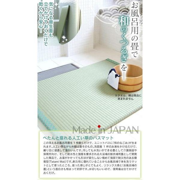 お風呂畳 日本製 お風呂の畳 浴座 よくざ 洗える畳 浴座 YOKUZA 新聞掲載 バス用品 たたみ 日本製 マット 消臭 防カビ 抗菌 浴室マット|wide|02