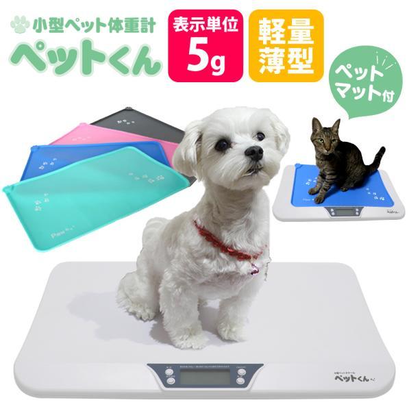 ペット用体重計 犬 猫 ペットスケール デジタル 子猫 子犬 ペット体重計 5g単位 小型 ペットくん ペット君 はかり ペット用品 ベビーペット wide