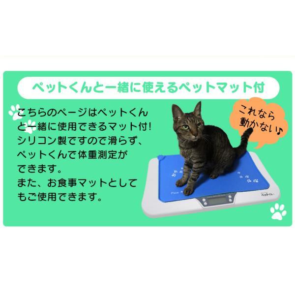 体重計 猫 ペットスケール 動物用 猫用 子猫 キャット ペット用体重計 ねこ ネコ 滑らない マット付き デジタルスケール  ペット体重計 5g単位 wide 12