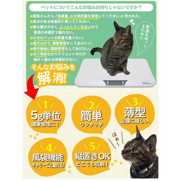 ペット用体重計 犬 猫 ペットスケール デジタル 子猫 子犬 ペット体重計 5g単位 小型 ペットくん ペット君 はかり ペット用品 ベビーペット wide 05