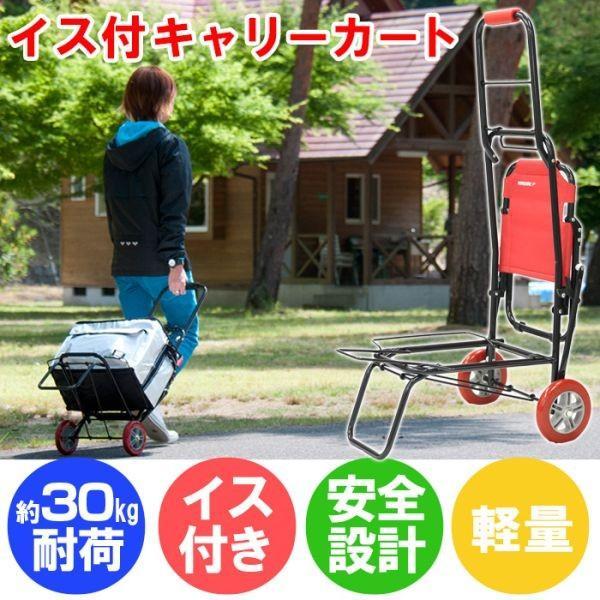 キャリーカート 椅子付き 荷物キャリー 耐荷重80kg 釣り 介護 アウトドア キャンプ 旅行 椅子 折りたたみ 4輪 軽量 軽い いす イス付き スチール 鉄製|wide