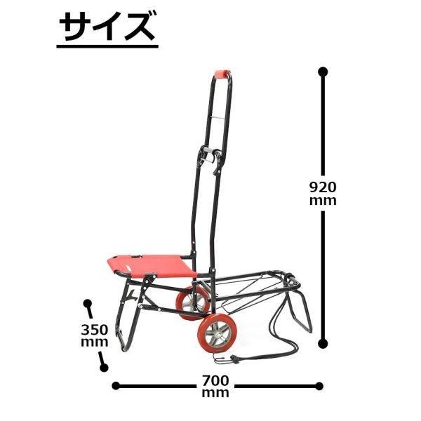 キャリーカート 椅子付き 荷物キャリー 耐荷重80kg 釣り 介護 アウトドア キャンプ 旅行 椅子 折りたたみ 4輪 軽量 軽い いす イス付き スチール 鉄製|wide|04