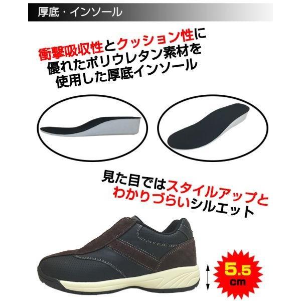 スニーカー メンズ 紳士靴 シークレット カジュアル 5cm 5センチ 5.5cm 3E 夏 春夏 男性用 シークレットシューズ|wide|02