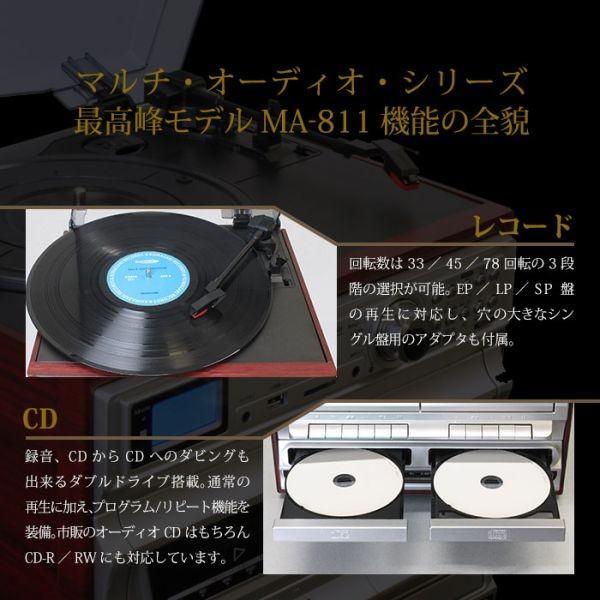 レコードプレーヤー CD カセットテープ FMラジオ AMラジオ マルチプレーヤー CD録音 ダブルドライブ アナログ録音 デジタル録音 ダブルデッキ|wide|02