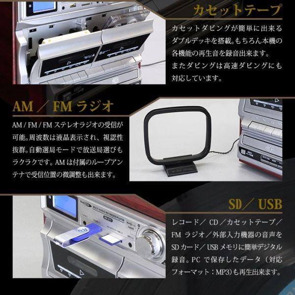 レコードプレーヤー CD カセットテープ FMラジオ AMラジオ マルチプレーヤー CD録音 ダブルドライブ アナログ録音 デジタル録音 ダブルデッキ|wide|03