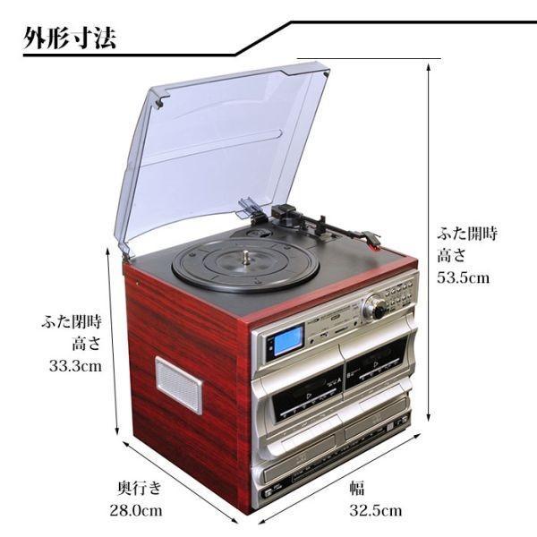 レコードプレーヤー CD カセットテープ FMラジオ AMラジオ マルチプレーヤー CD録音 ダブルドライブ アナログ録音 デジタル録音 ダブルデッキ|wide|06