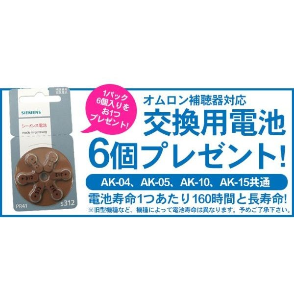 補聴器 オムロン補聴器 イヤメイトデジタル AK-10 ak10 日本製 デジタル式補聴器 耳穴 耳あな型 軽量 小型 電池式 電池6個付き 非課税|wide|06