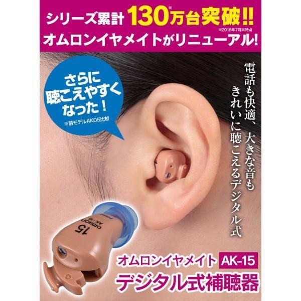 2個セット 補聴器 オムロン補聴器 イヤメイトデジタル AK-15 ak15 日本製 デジタル式補聴器 耳穴 耳あな型 軽量 小型 電池式|wide|02