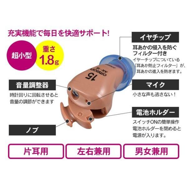 2個セット 補聴器 オムロン補聴器 イヤメイトデジタル AK-15 ak15 日本製 デジタル式補聴器 耳穴 耳あな型 軽量 小型 電池式|wide|03