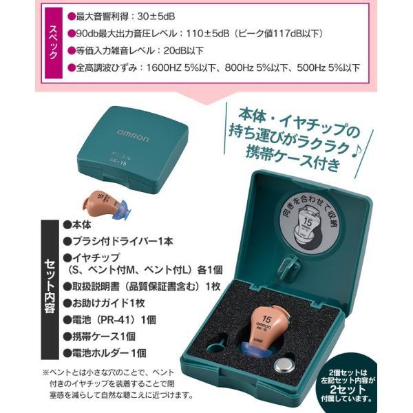 2個セット 補聴器 オムロン補聴器 イヤメイトデジタル AK-15 ak15 日本製 デジタル式補聴器 耳穴 耳あな型 軽量 小型 電池式|wide|05
