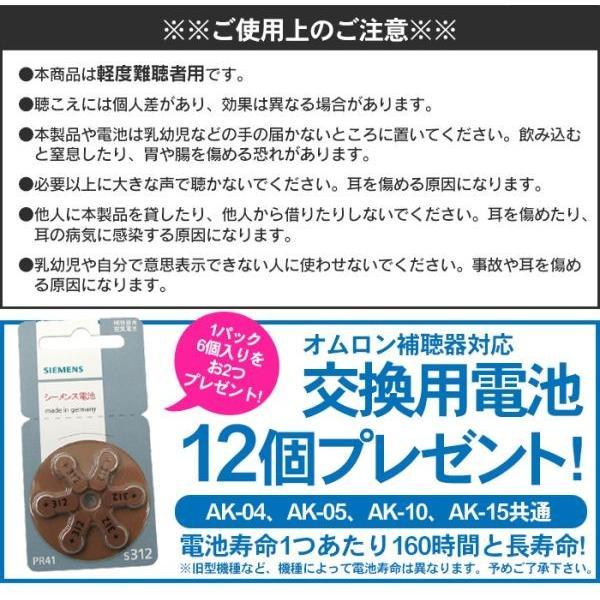 2個セット 補聴器 オムロン補聴器 イヤメイトデジタル AK-15 ak15 日本製 デジタル式補聴器 耳穴 耳あな型 軽量 小型 電池式|wide|06