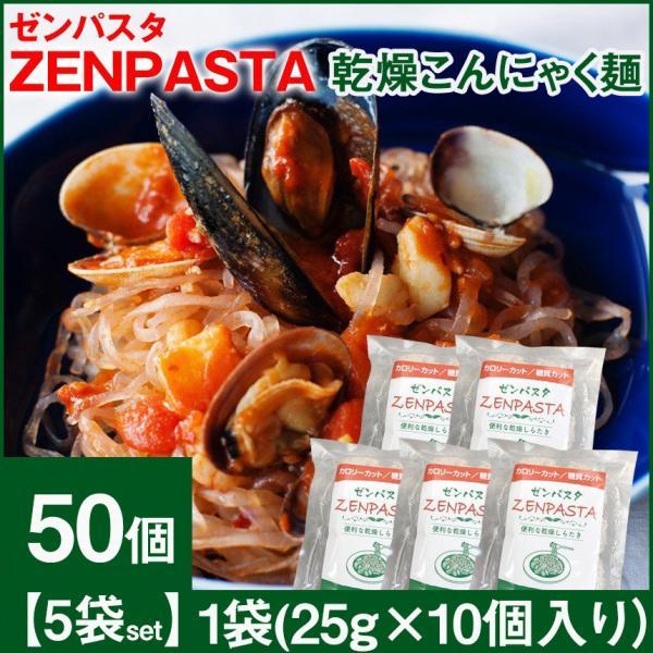 乾燥糸こんにゃくZENPASTA【5袋セット】