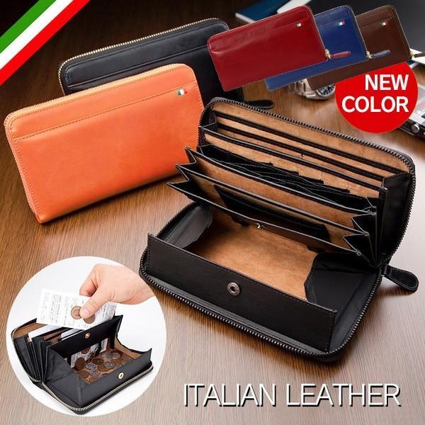 イタリアンレザーレシートすっきり牛革多機能長財布