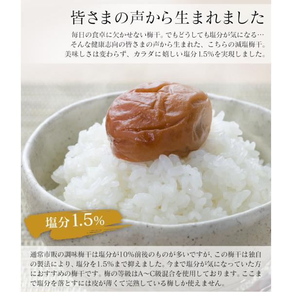 梅干し 梅干 南高梅 塩分控えめ はちみつ味 国産 減塩梅干し 減塩食品 紀州梅干し 1.5% つぶれ梅 ではありません 高血圧対策 1.6kg リグナン 78289 wide 03